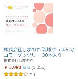 琉球すっぽんのコラーゲンゼリーAmazon