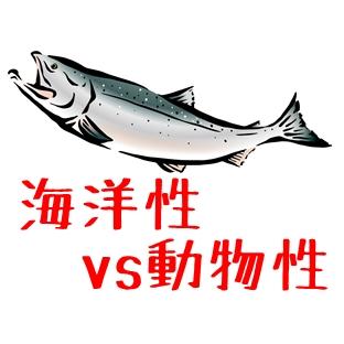海洋性コラーゲンと動物性コラーゲン