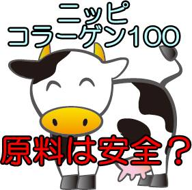 ニッピコラーゲン100の原料の安全性について詳しく!