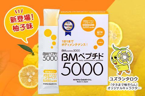 BMペプチド5000柚子味