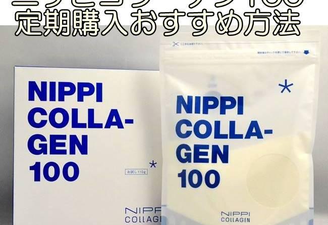 ニッピコラーゲン100定期購入のおすすめ方法